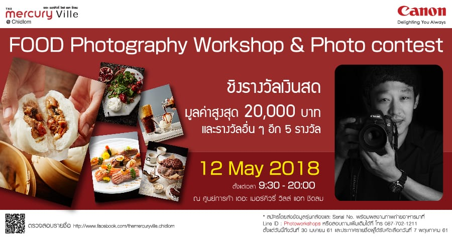 FOOD Photography Workshop & Photo Contest
