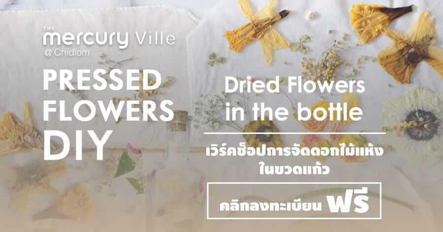 เวิร์กชอป ฟรี! จัดดอกไม้ในขวดแก้ว