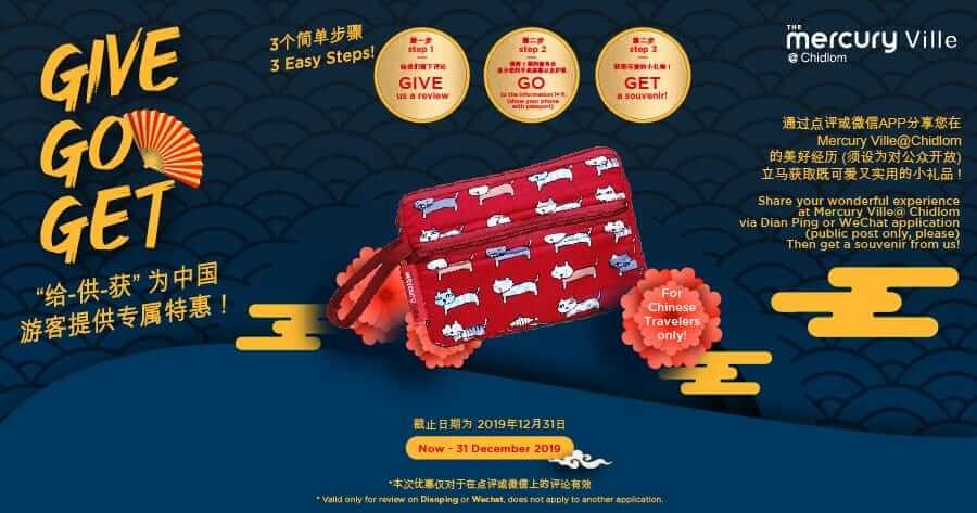 """GIVE-GO-GET"" For Chinese Travelers only!"