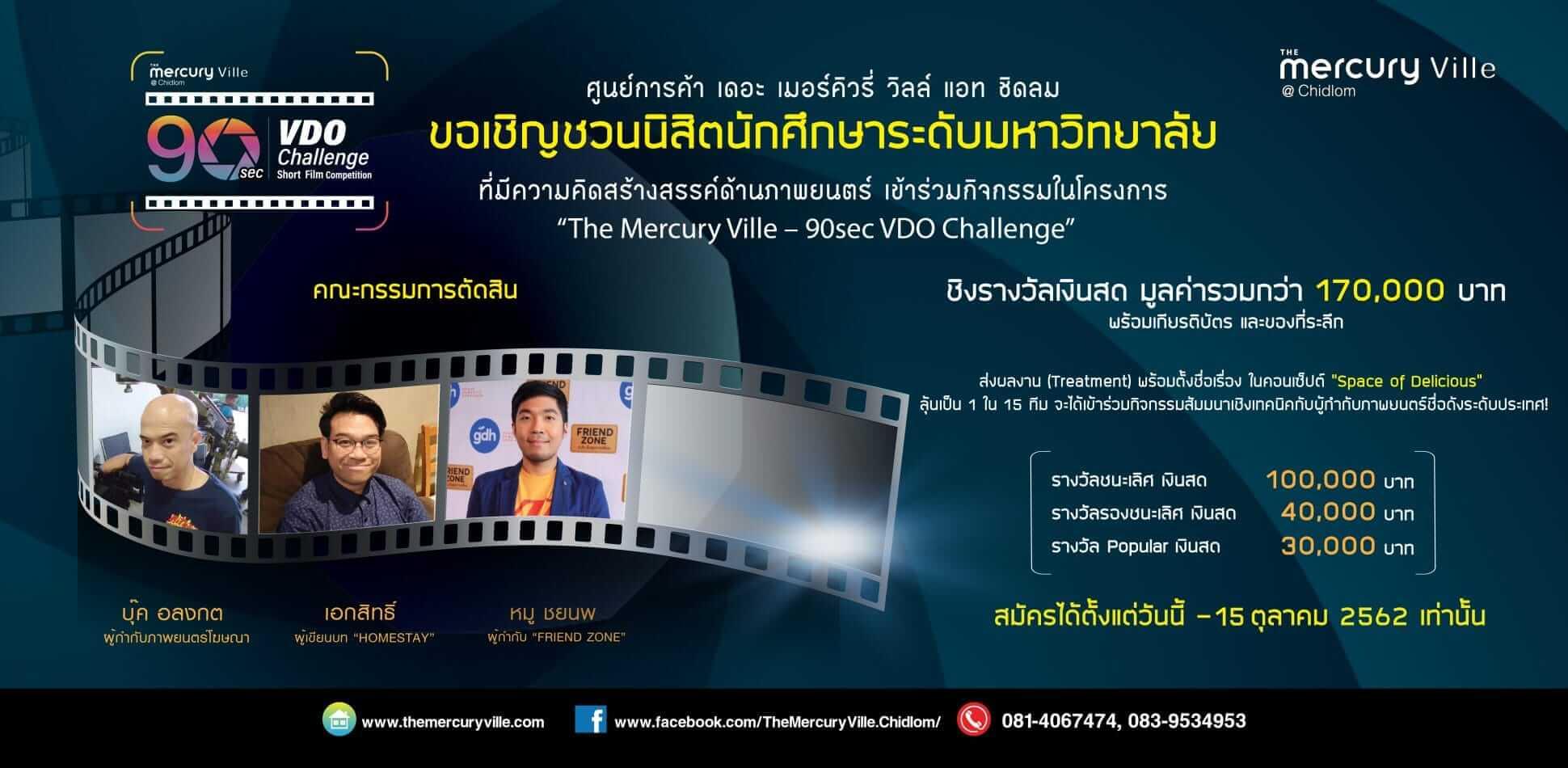 """The Mercury Ville – 90sec VDO Challenge"" สนามประลองไอเดียสำหรับคนรุ่นใหม่! ชิงรางวัลเงินสด สูงสุด 100,000 บาท!!"