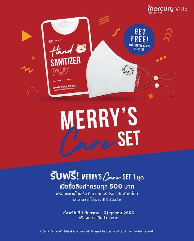 แค่มียอดใช้จ่ายตั้งแต่ 500 บาทขึ้นไป แลกรับ Merry's Care Set ฟรี!!