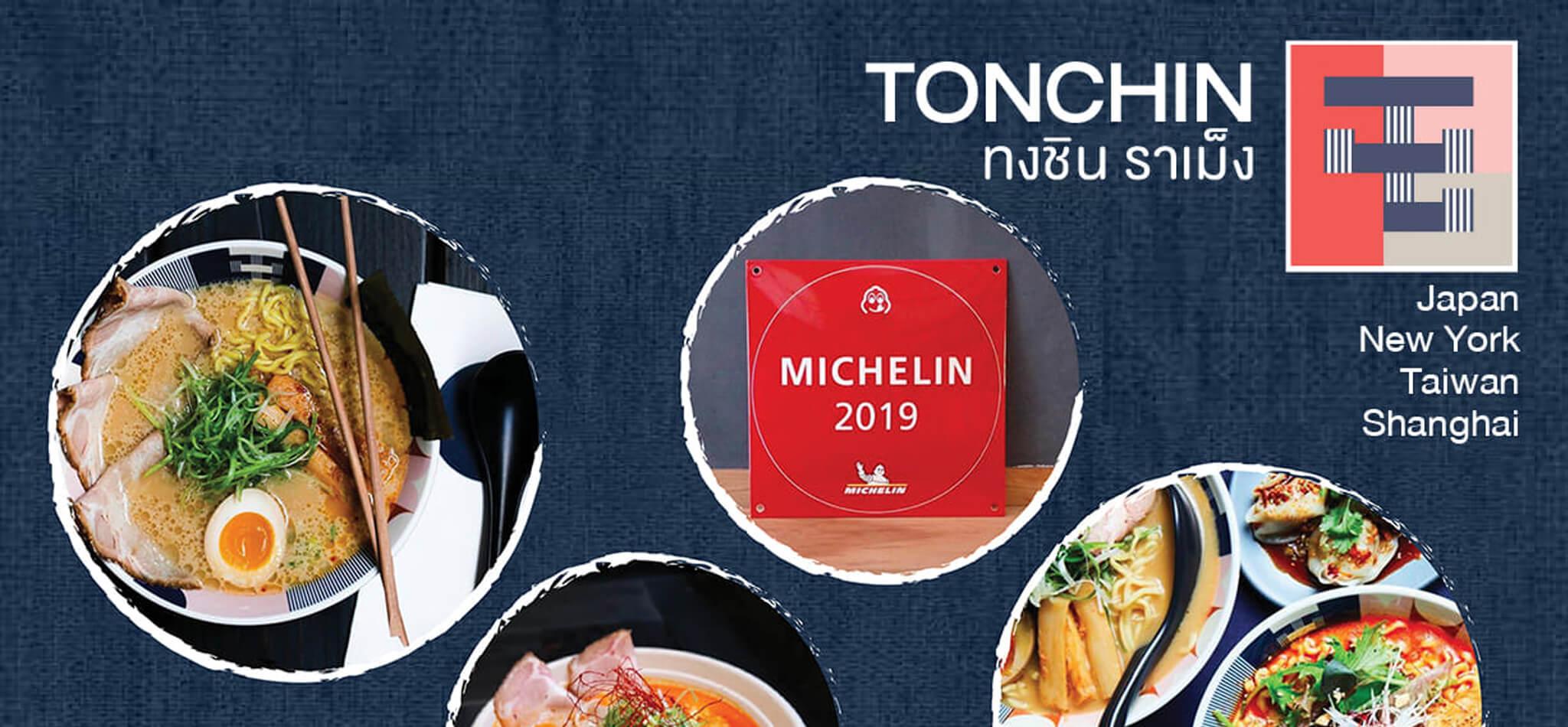 """""""Tonchin Ramen"""" ร้านราเมงเจ้าของรางวัล Michelin BIB Gourmand จาก New York"""