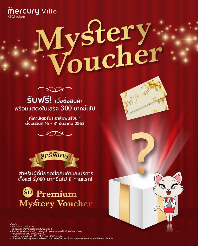 รับฟรี! Mystery Voucher เมื่อซื้อสินค้าพร้อมแสดงใบเสร็จ 300 บาทขึ้นไป