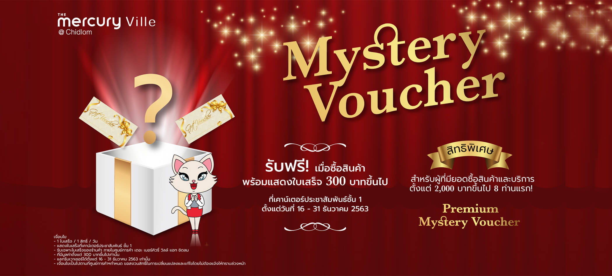 Spending every 300 THB get 1 privilege for Mystery Voucher FREE!