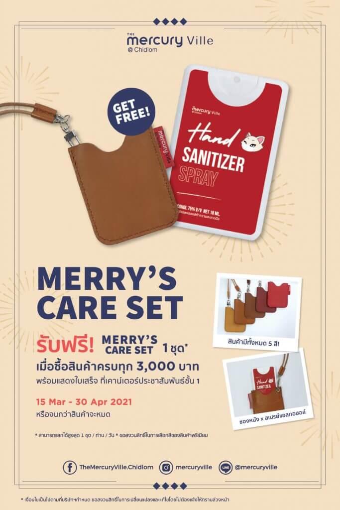 ใช้จ่ายตั้งแต่ 3,000 บาทขึ้นไป แลกรับ Merry's Care Set ฟรี!