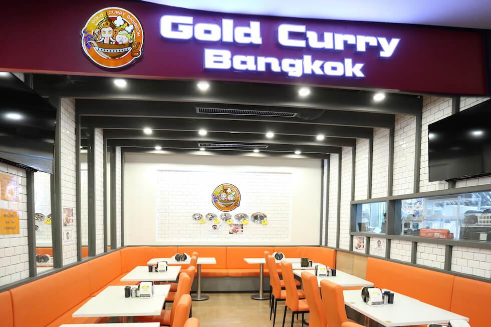 ร้านอาหารญี่ปุ่น Gold Curry Bangkok Mercury Ville