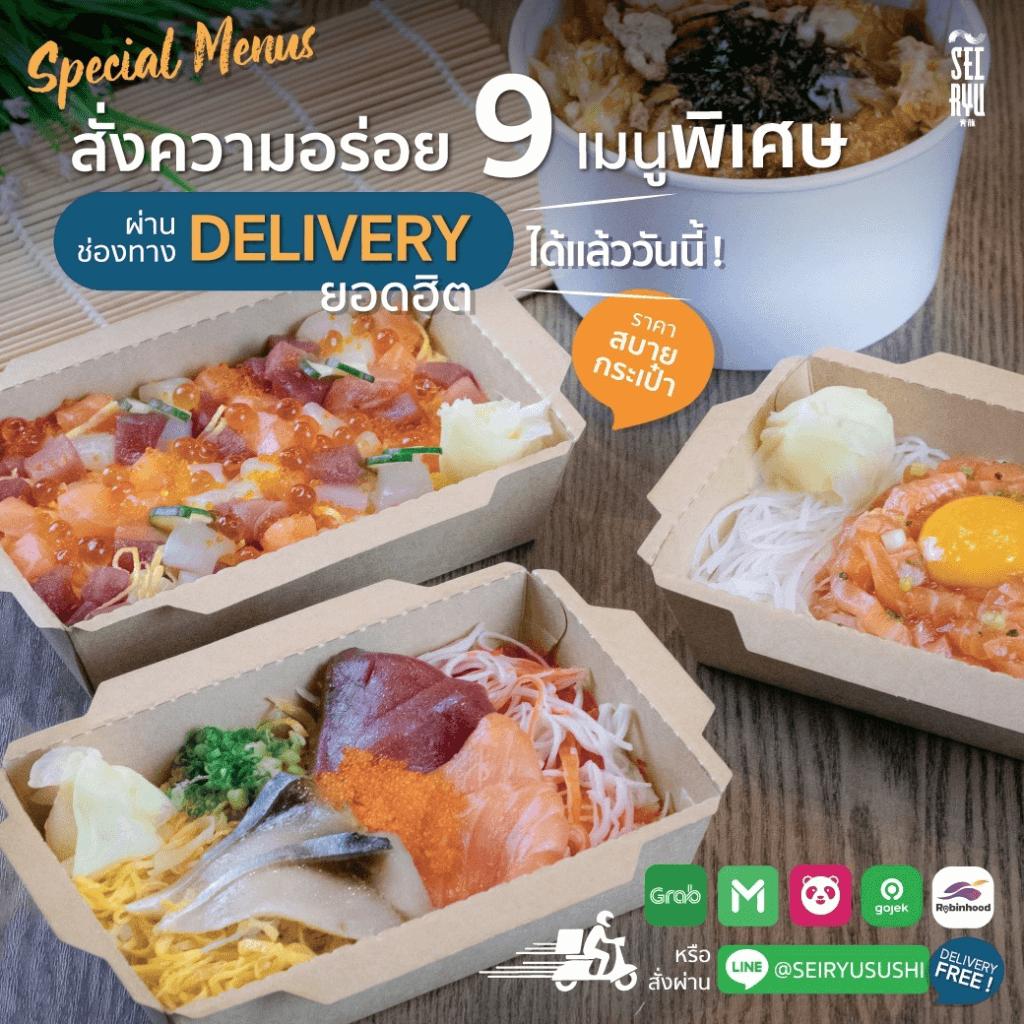 สั่งอาหาร Delivery จากร้านอาหารชิดลมชื่อดังพร้อมโปรโดนใจ