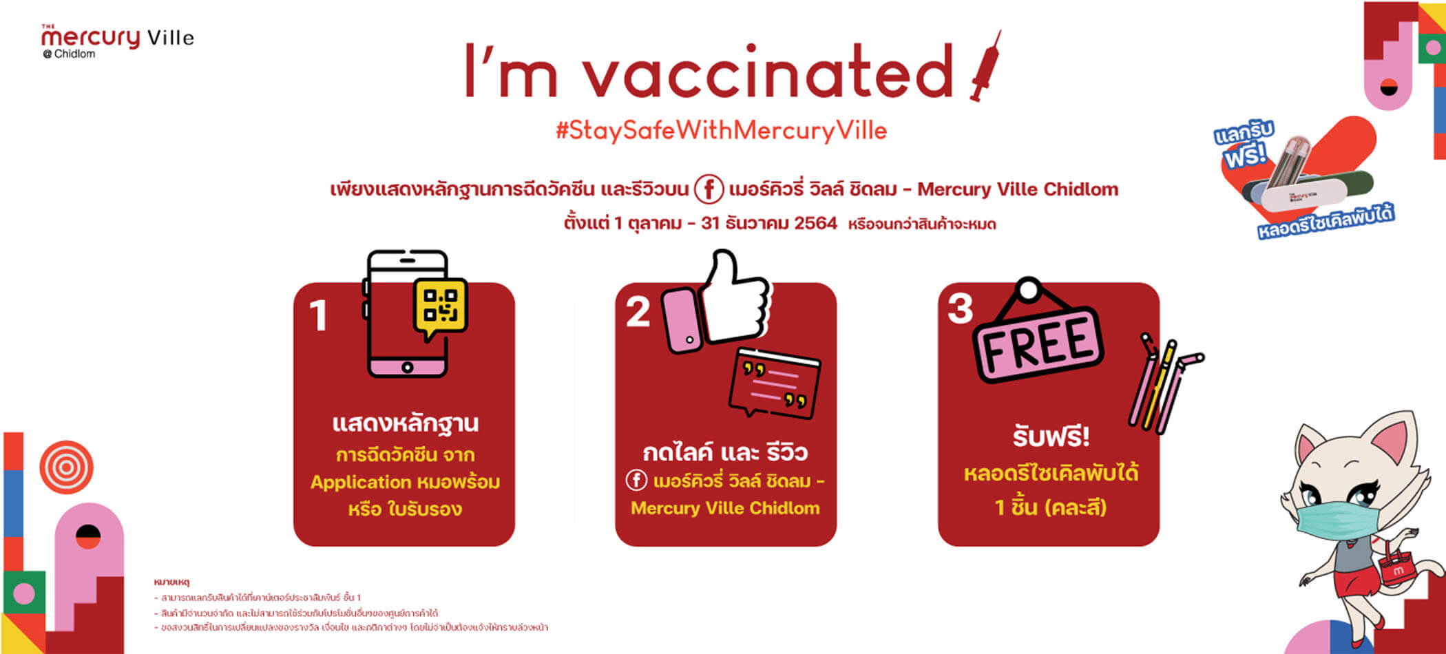 CAMPAIGN: I'm vaccinated!